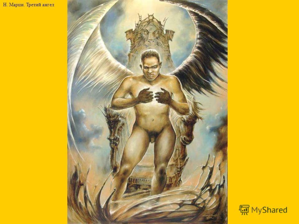 Н. Марци. Третий ангел