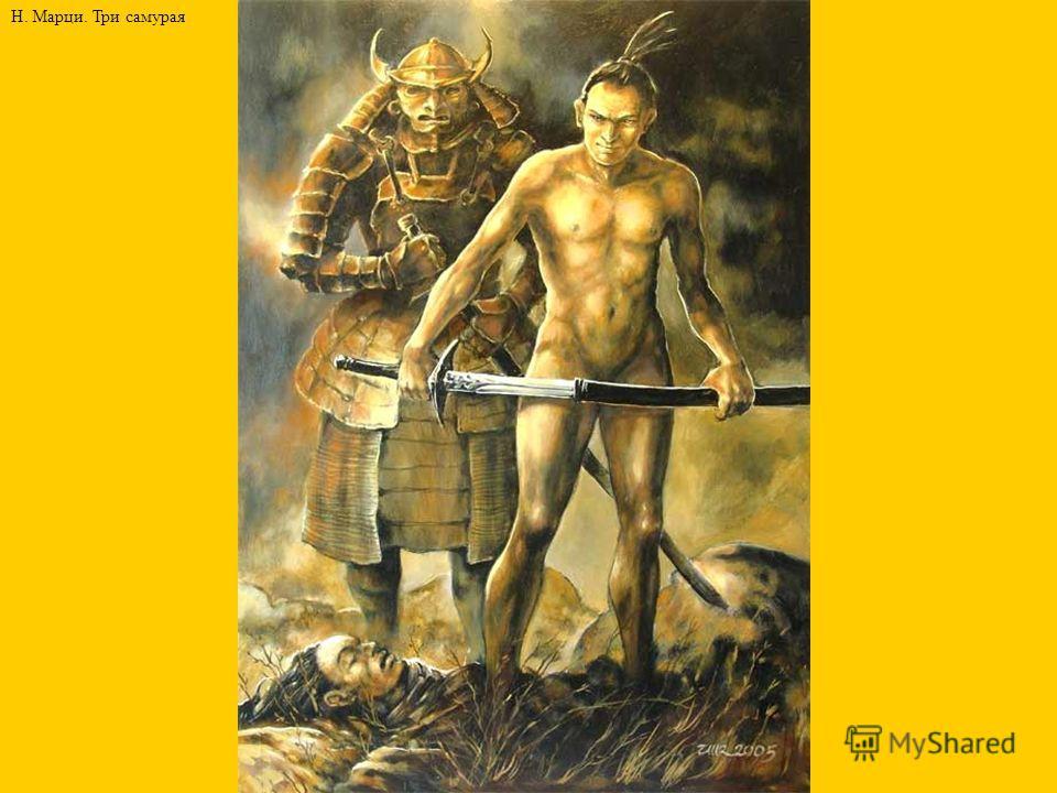 Н. Марци. Три самурая