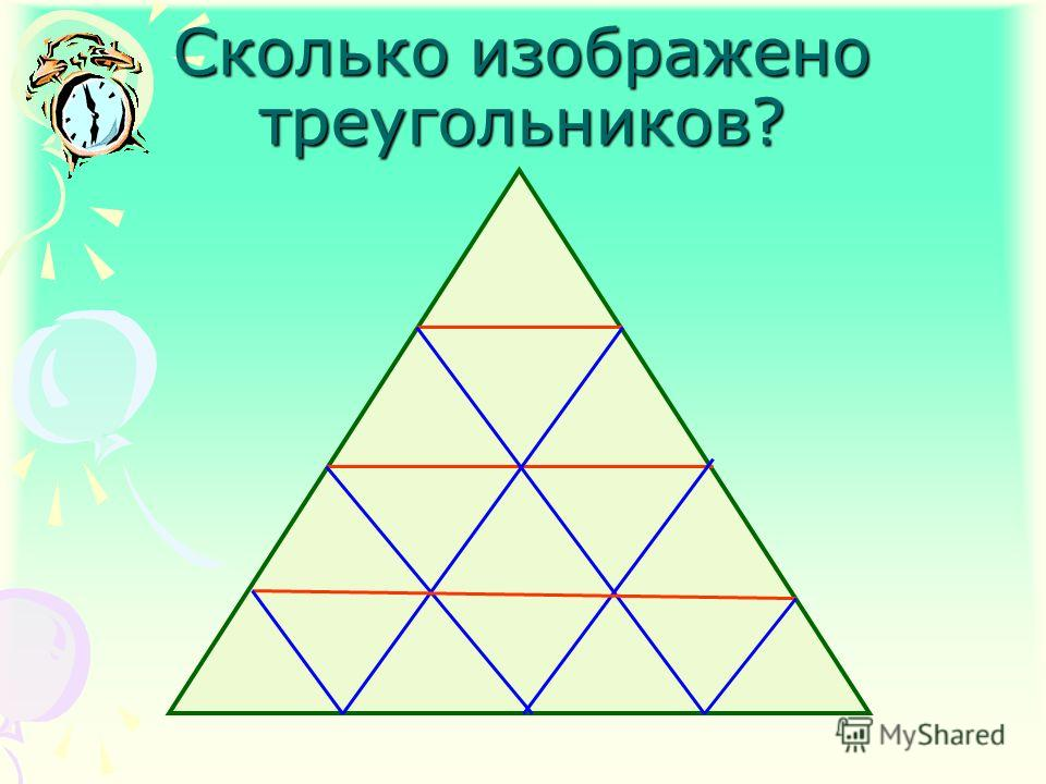 Сколько изображено треугольников?