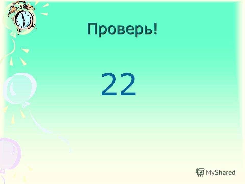 Проверь! 22
