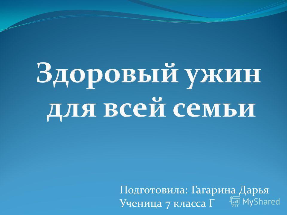 Подготовила: Гагарина Дарья Ученица 7 класса Г