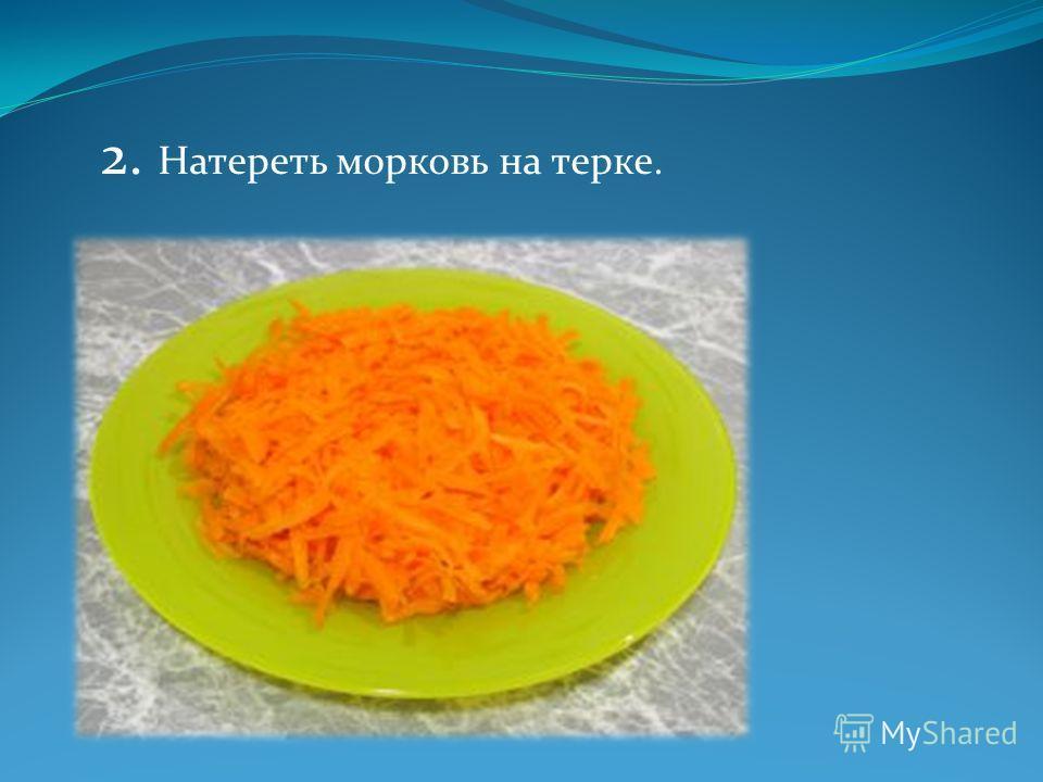2. Натереть морковь на терке.