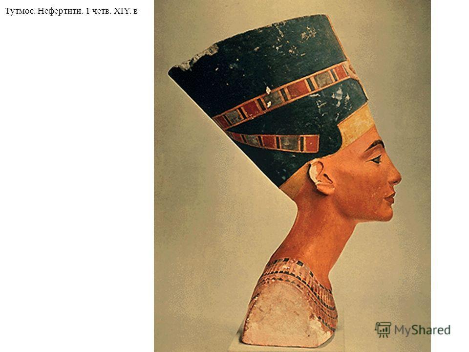 Тутмос. Нефертити. 1 четв. ХIY. в