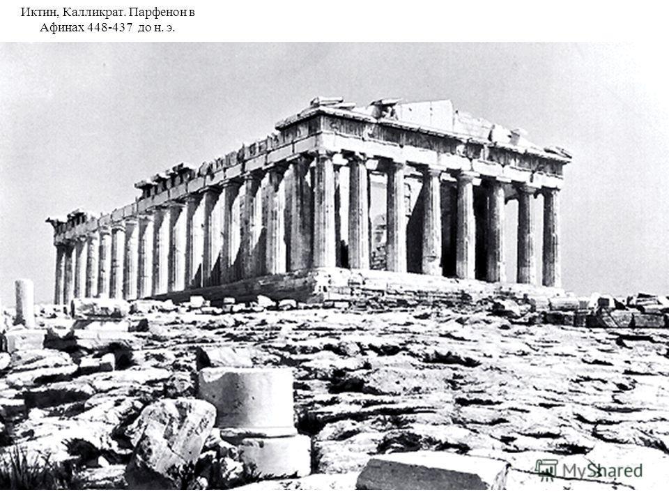 Иктин, Калликрат. Парфенон в Афинах 448-437 до н. э.