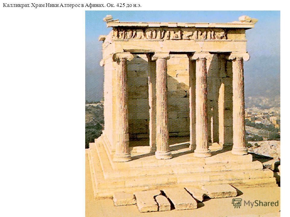 Калликрат. Храм Ники Алтерос в Афинах. Ок. 425 до н.э.