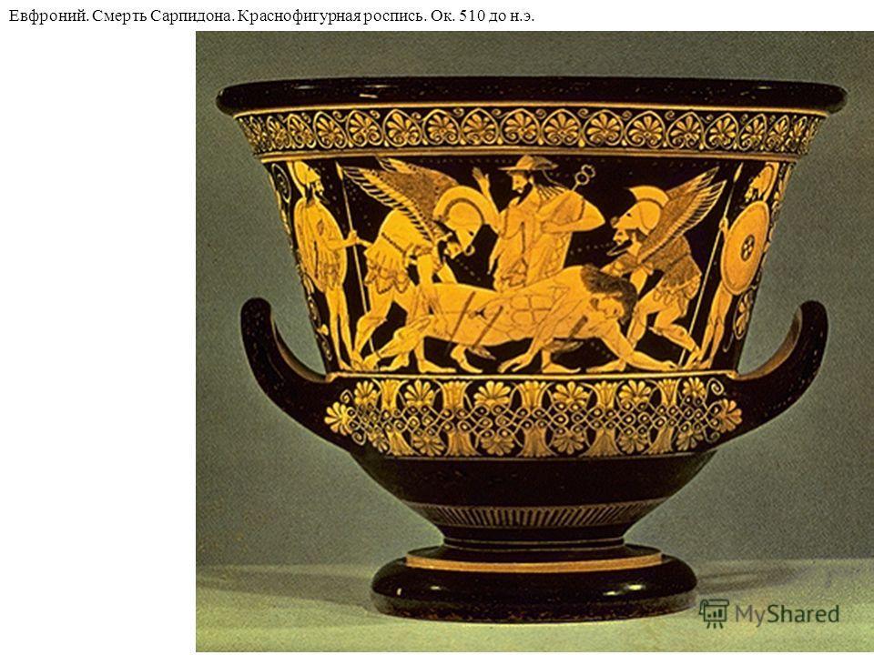 Евфроний. Смерть Сарпидона. Краснофигурная роспись. Ок. 510 до н.э.
