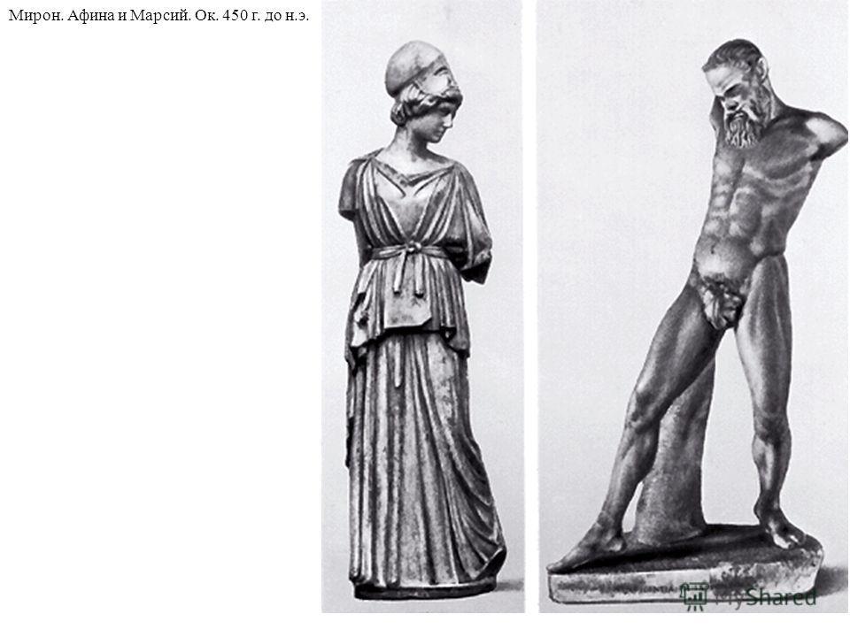 Мирон. Афина и Марсий. Ок. 450 г. до н.э.