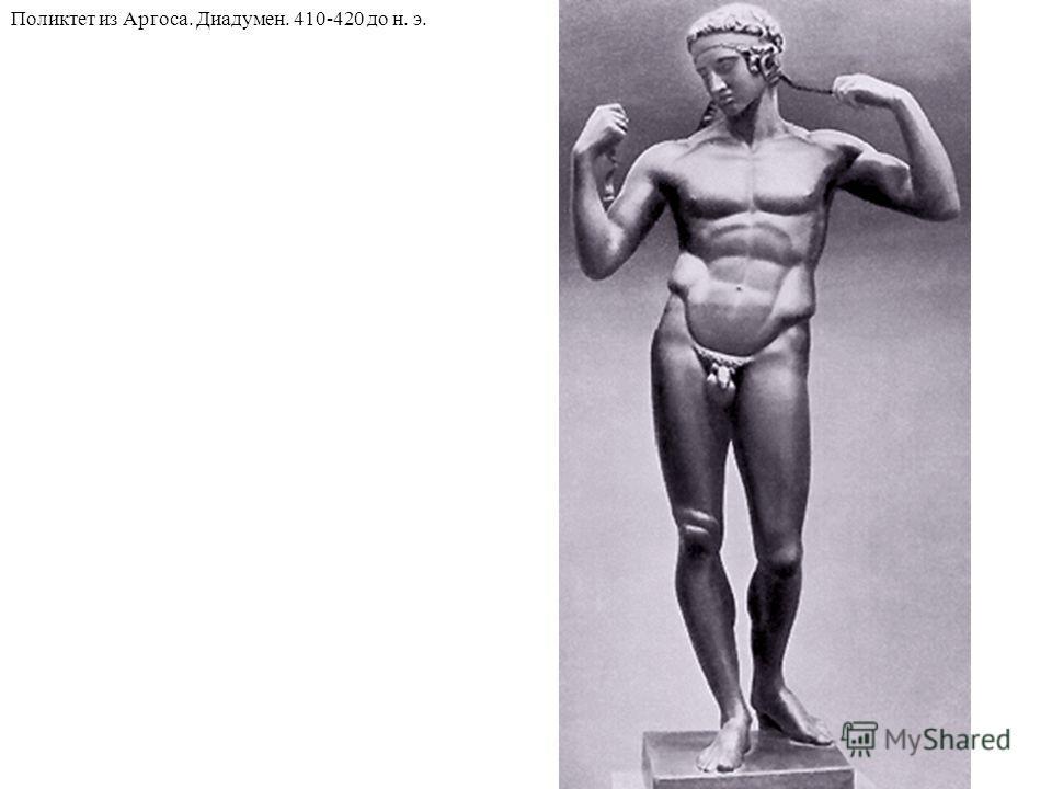 Поликтет из Аргоса. Диадумен. 410-420 до н. э.