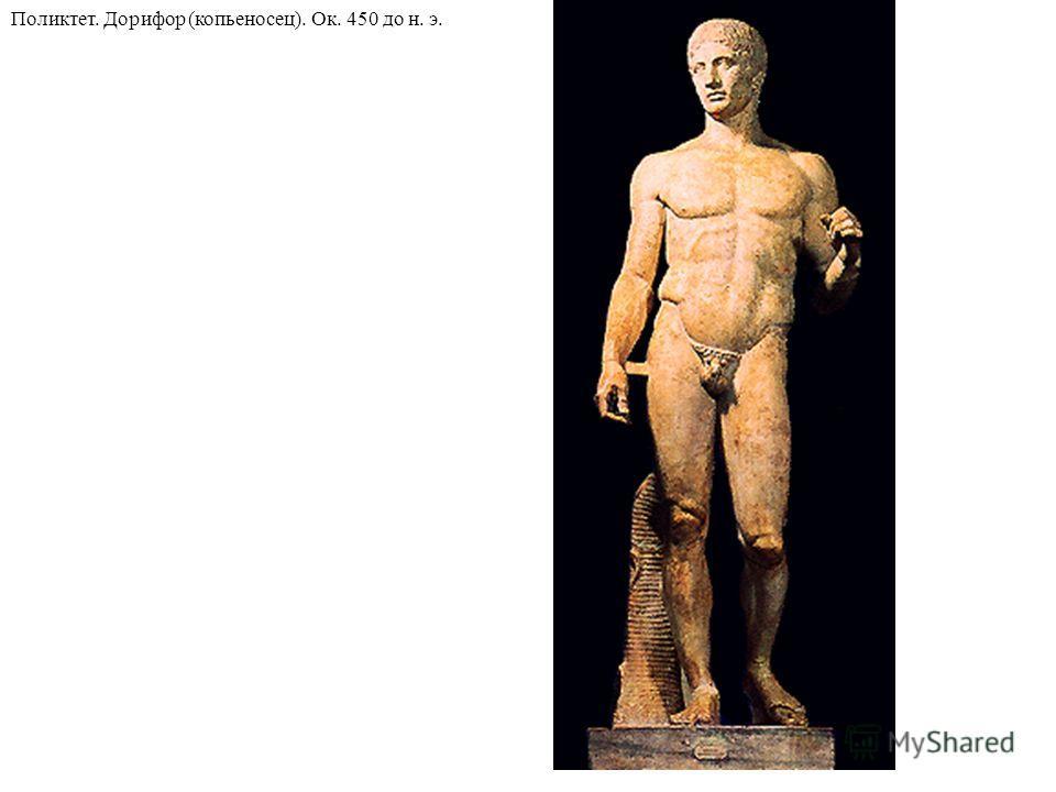 Поликтет. Дорифор (копьеносец). Ок. 450 до н. э.