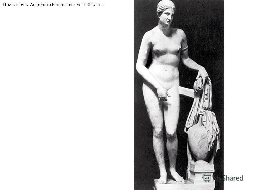 Пракситель. Афродита Книдская. Ок. 350 до н. э.
