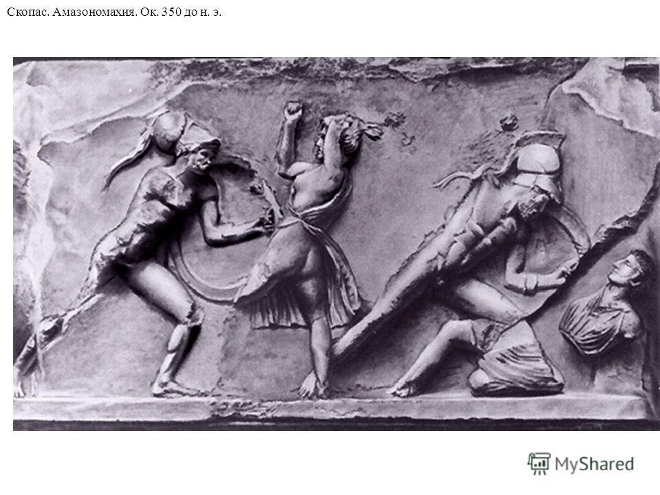 Скопас. Амазономахия. Ок. 350 до н. э.