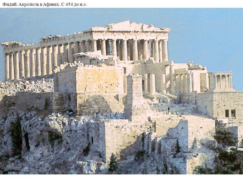 Фидий. Акрополь в Афинах. С 454 до н.э.