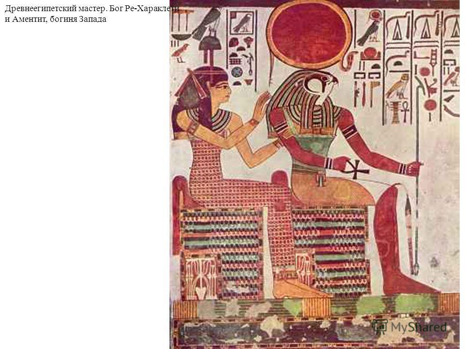 Древнеегипетский мастер. Бог Ре-Хараклети и Аментит, богиня Запада