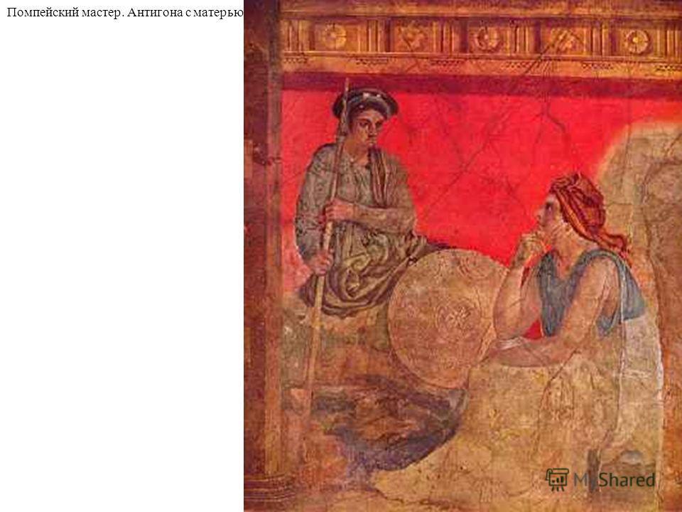 Помпейский мастер. Антигона с матерью