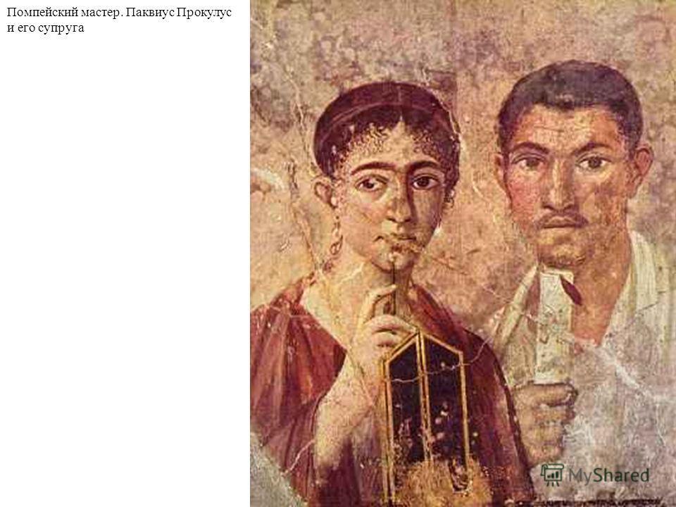 Помпейский мастер. Паквиус Прокулус и его супруга