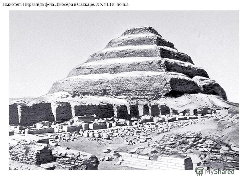 Имхотеп. Пирамида ф-на Джосера в Саккаре. ХХYIII в. до н.э.