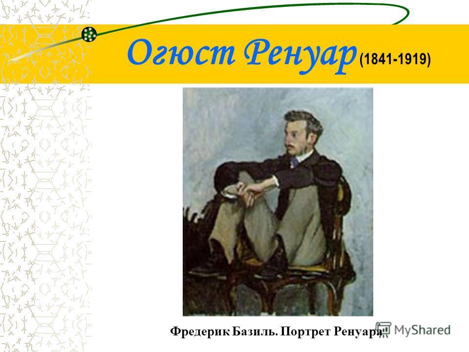 Огюст Ренуар (1841-1919) Фредерик Базиль. Портрет Ренуара