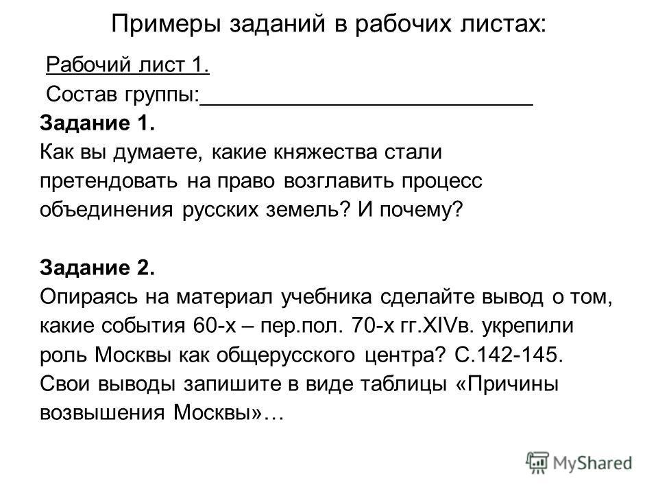 Примеры заданий в рабочих листах: Рабочий лист 1. Состав группы:___________________________ Задание 1. Как вы думаете, какие княжества стали претендовать на право возглавить процесс объединения русских земель? И почему? Задание 2. Опираясь на материа