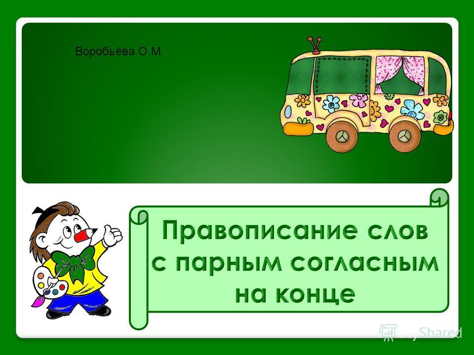 Воробьёва О.М.
