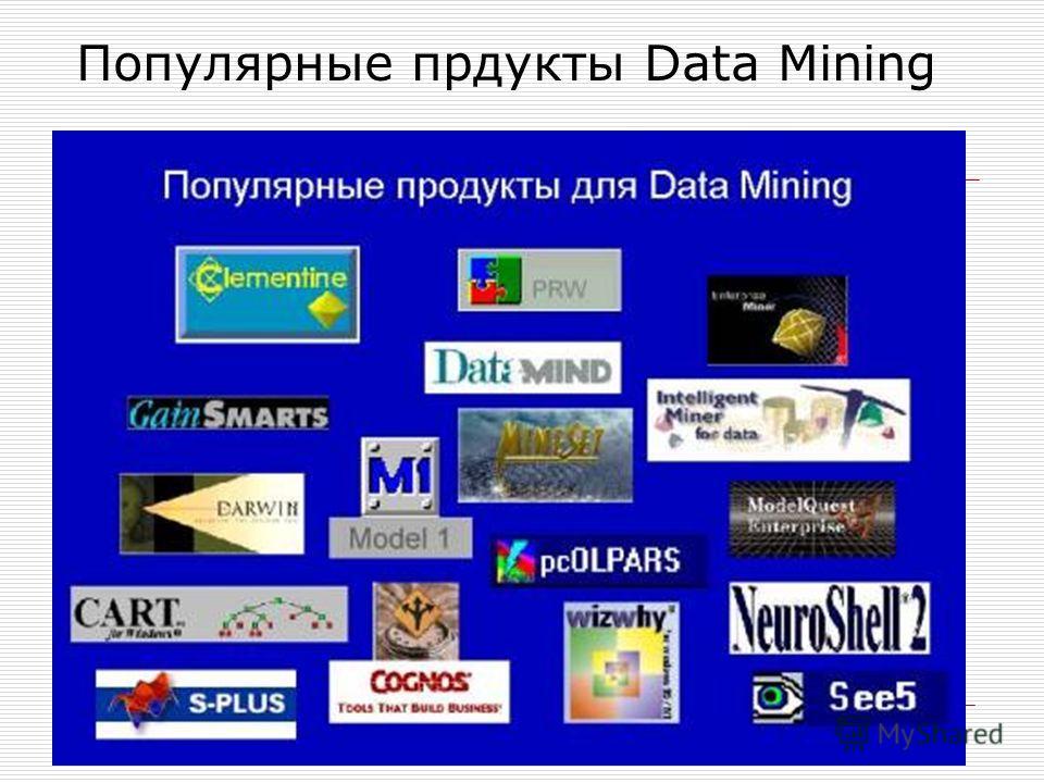 Популярные прдукты Data Mining