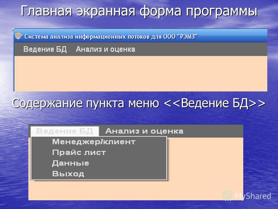 Главная экранная форма программы Содержание пункта меню >
