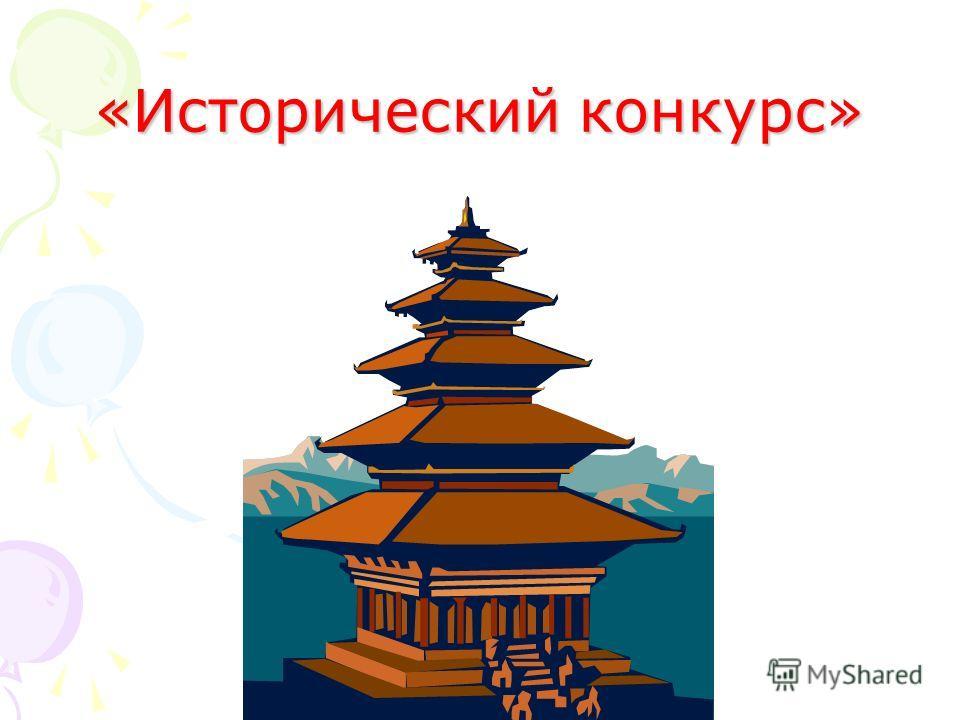 «Исторический конкурс»