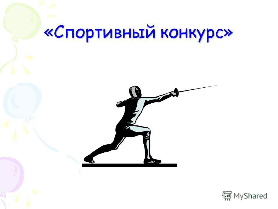«Спортивный конкурс»