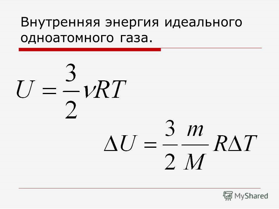 Внутренняя энергия идеального одноатомного газа.