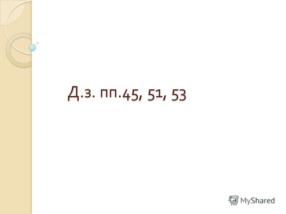 Д. з. пп.45, 51, 53