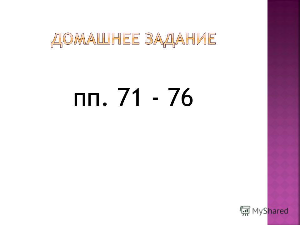 пп. 71 - 76