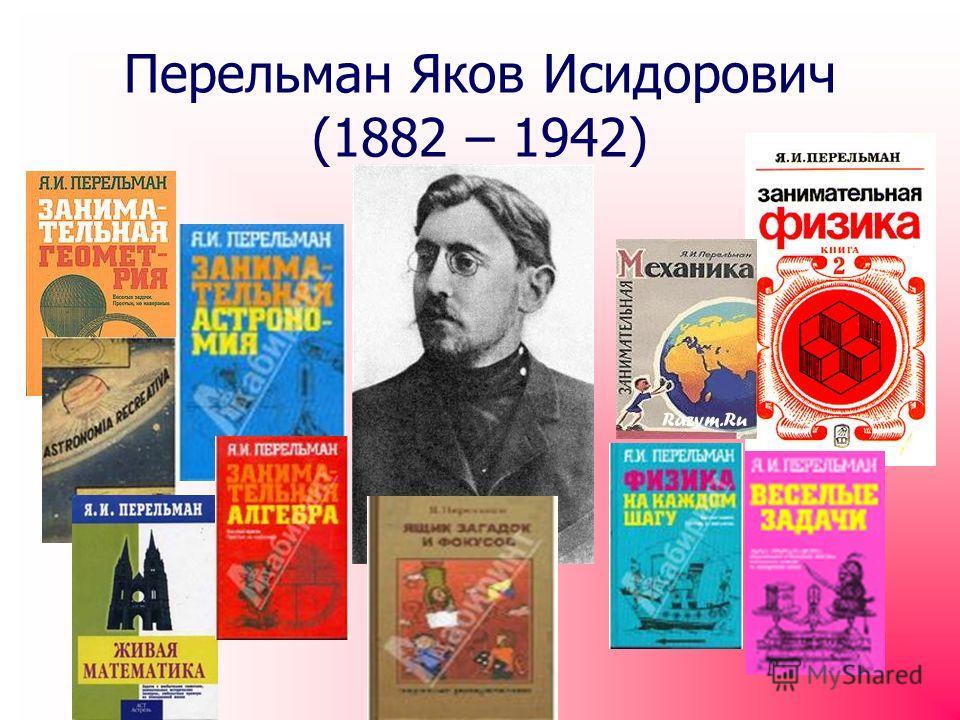 Перельман Яков Исидорович (1882 – 1942)
