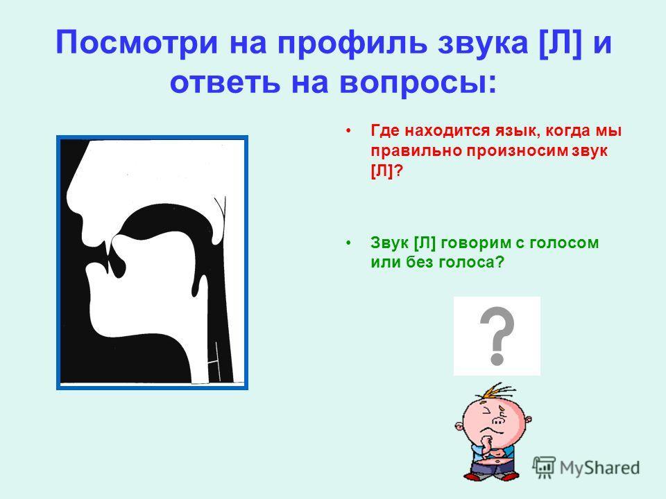 Задачи: Закрепление уклада органов артикуляции при произношении звука [л] Автоматизация звука [л] в слогах, в словах, словосочетаниях, предложениях и тексте.