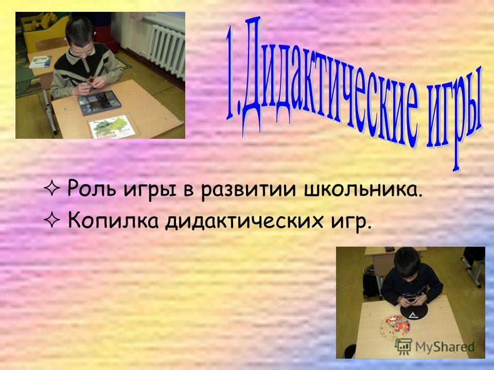 Роль игры в развитии школьника. Копилка дидактических игр.