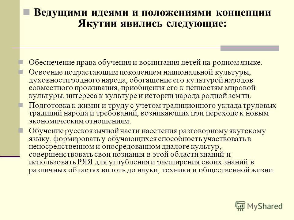 Ведущими идеями и положениями концепции Якутии явились следующие: Обеспечение права обучения и воспитания детей на родном языке. Освоение подрастающим поколением национальной культуры, духовности родного народа, обогащение его культурой народов совме