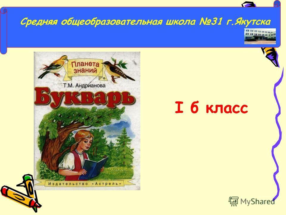 Средняя общеобразовательная школа 31 г.Якутска I б класс