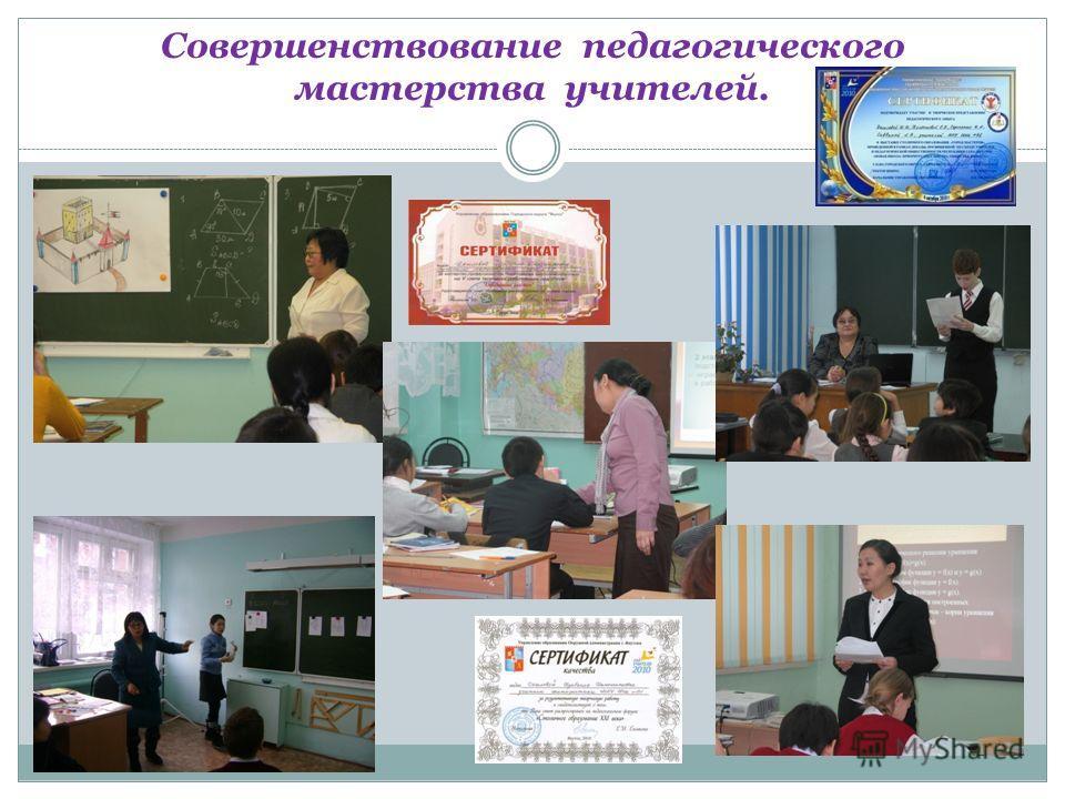 Совершенствование педагогического мастерства учителей.