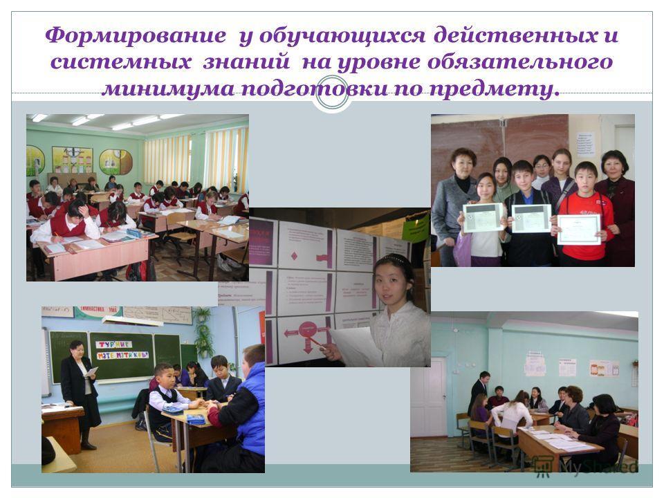 Формирование у обучающихся действенных и системных знаний на уровне обязательного минимума подготовки по предмету.