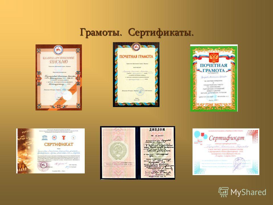 Грамоты. Сертификаты.