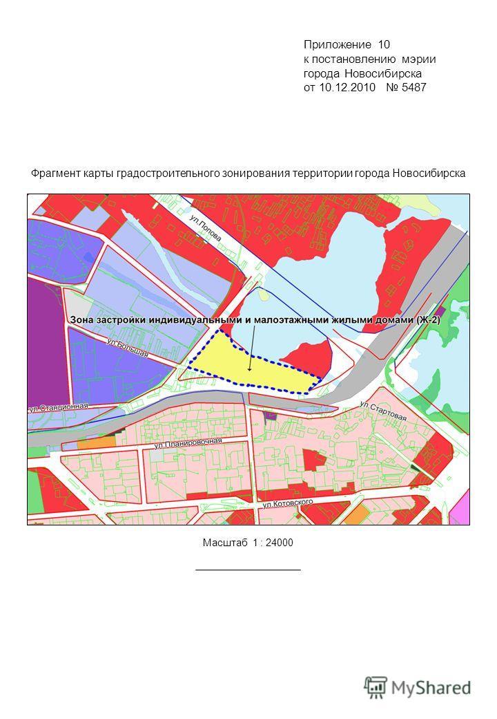 Фрагмент карты градостроительного зонирования территории города Новосибирска Масштаб 1 : 24000 Приложение 10 к постановлению мэрии города Новосибирска от 10.12.2010 5487