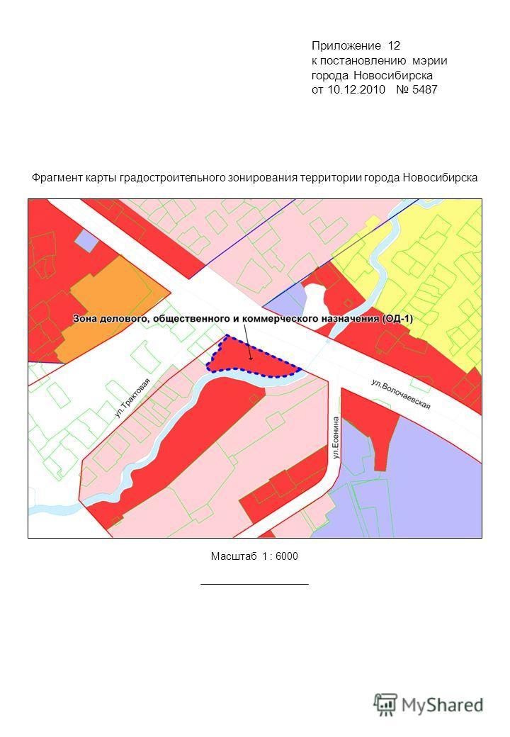 Фрагмент карты градостроительного зонирования территории города Новосибирска Масштаб 1 : 6000 Приложение 12 к постановлению мэрии города Новосибирска от 10.12.2010 5487