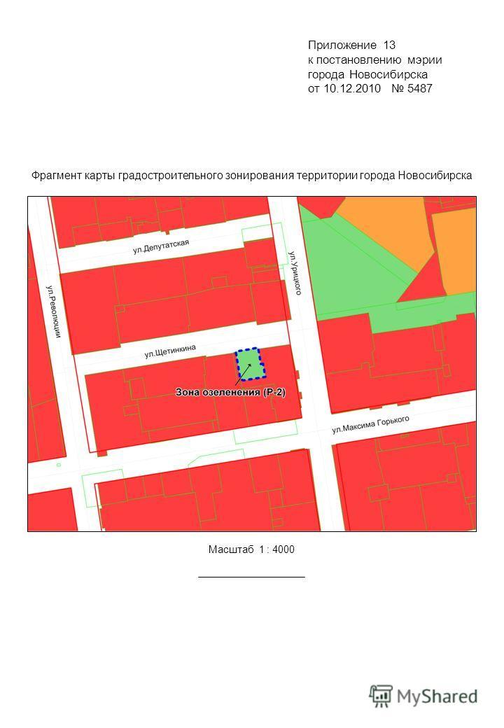 Фрагмент карты градостроительного зонирования территории города Новосибирска Масштаб 1 : 4000 Приложение 13 к постановлению мэрии города Новосибирска от 10.12.2010 5487