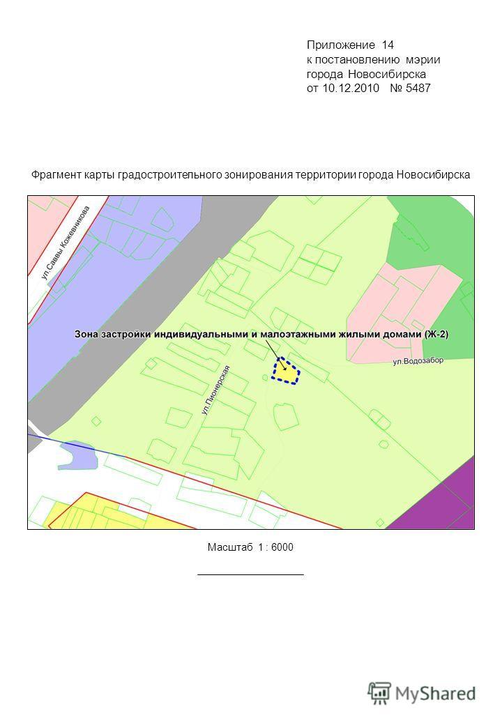 Фрагмент карты градостроительного зонирования территории города Новосибирска Масштаб 1 : 6000 Приложение 14 к постановлению мэрии города Новосибирска от 10.12.2010 5487