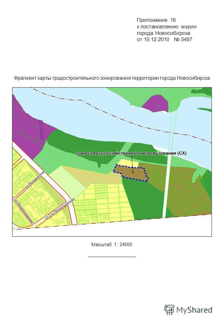 Фрагмент карты градостроительного зонирования территории города Новосибирска Масштаб 1 : 24000 Приложение 16 к постановлению мэрии города Новосибирска от 10.12.2010 5487