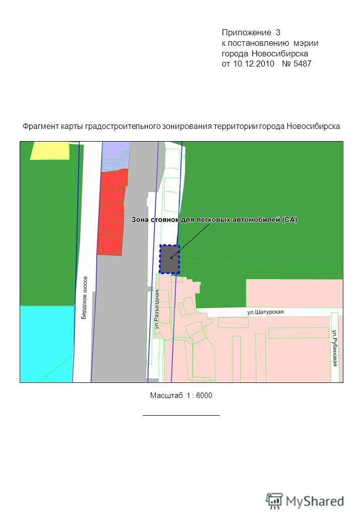 Фрагмент карты градостроительного зонирования территории города Новосибирска Масштаб 1 : 6000 Приложение 3 к постановлению мэрии города Новосибирска от 10.12.2010 5487