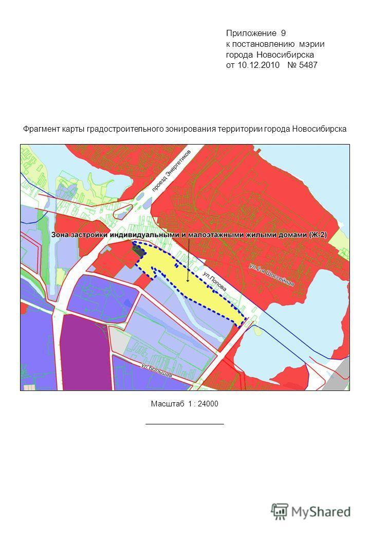 Фрагмент карты градостроительного зонирования территории города Новосибирска Масштаб 1 : 24000 Приложение 9 к постановлению мэрии города Новосибирска от 10.12.2010 5487