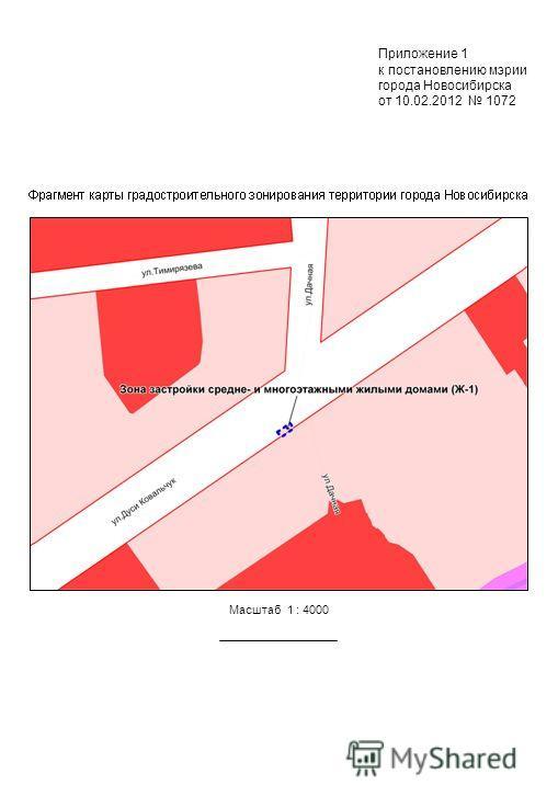 Масштаб 1 : 4000 Приложение 1 к постановлению мэрии города Новосибирска от 10.02.2012 1072