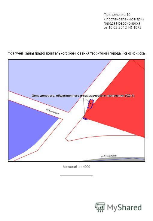 Масштаб 1 : 4000 Приложение 10 к постановлению мэрии города Новосибирска от 10.02.2012 1072
