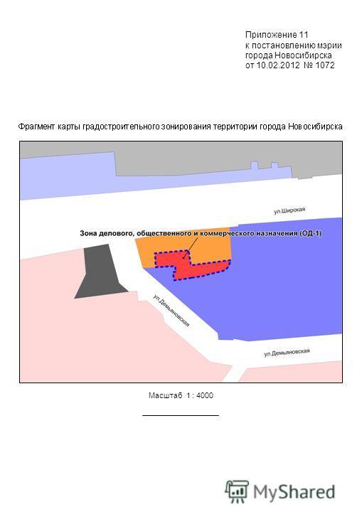 Масштаб 1 : 4000 Приложение 11 к постановлению мэрии города Новосибирска от 10.02.2012 1072