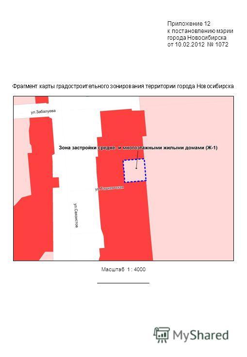 Масштаб 1 : 4000 Приложение 12 к постановлению мэрии города Новосибирска от 10.02.2012 1072