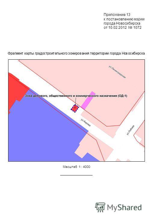 Масштаб 1 : 4000 Приложение 13 к постановлению мэрии города Новосибирска от 10.02.2012 1072